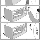 四コマ漫画「冒険する電子レンジ」
