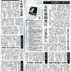 吉田清治の影響をできるだけ大きくみせたい産経新聞の記事の検証をしてみる