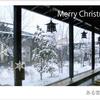 【気まぐれ小話】Merry Christmas