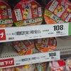 【商品開発】八幡屋磯五郎七味のコラボ