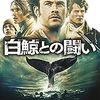 ロン・ハワード監督|白鯨との闘い|感想|評価