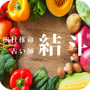 四柱推命 占い師 結斗 URANAI YOU & HUMAN FARM in TOKYO|東京(秋葉原・池袋・銀座)|鑑定|
