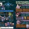 【シャドウバース】カードパック第3弾「バハムート降臨」判明! 【Card-guild】