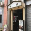 【喫茶店・飲食店】上野でランチ、秋葉原でパフェ