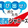 【関ジュ】8月号の出演は誰かなクイズ!