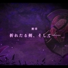 【閃の軌跡Ⅳ】断章を終えて(ネタバレあり)