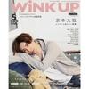 【セブンネット】表紙 京本大我(SixTONES)「WiNK UP(ウインクアップ)2021年5月号」予約受付中!2021年4月7日発売!