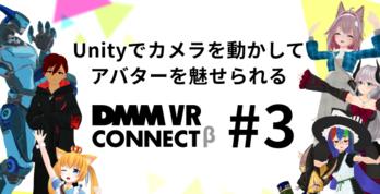 Unityでカメラを動かしてアバターを魅せられる DMM VR Connect #3