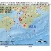 2016年11月10日 03時20分 和歌山県南部でM2.5の地震