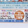 企画 イベント キッズキッチンスクール サンプラザ 3月2日号