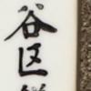 【世田谷区】鎌田町