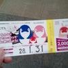 ことでんシネマチケットで香川県を満喫してきたよ