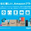 【2017年版】Amazonプライム会員のメリット・特典情報・注意点・解約返金まとめ