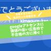 価値の低い広告枠で不合格の方に捧ぐ!googleアドセンスに合格するために私が行った改善方法