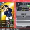 【ファミスタクライマックス】 虹 金 王貞治 選手データ 最終能力 名球会