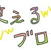 「まじくそワロタw」笑える面白いブログ10選と爆笑育児ネタ(インスタ)