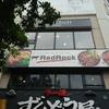 元町ローストビーフ丼対決!