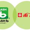 コンビニの「ポプラ」がアプリ「CASHb」を導入。全店でキャッシュバックキャンペーンも!