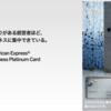 【クレジットカード語り】陸マイラーを始めて発行したクレカの物語1|アメックスビジネスプラチナカード