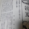 上代日向研究所について(4)