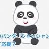 上野のパンダ「シャンシャン」、食べて応援?