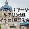 【インパ日記】ハッピー15エントリーをどう使う?ソアリン2回+トイマニ1回乗る方法