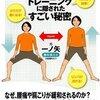 """股関節を柔らかくするために:『お相撲さんの""""腰割り""""トレーニングに隠されたすごい秘密』"""