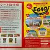 ベトナムツアーが当たる!イオン×ハウス食品 食で広がるEGAOキャンペーン 7/31〆