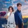 韓国ドラマ「保健教師 アン・ウニョン」感想 独特の世界観と妙な説得力