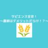 『サピエンス全史』農耕はデメリットだらけ!?
