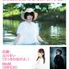 10/5新宿ROCK CAFE LOFT「すいちょふの〜うつろいながら紡ぐ日に〜」お手伝いします。