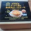 ラクレットチーズケーキ from Hokkaido