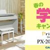 ピアノを弾きたいあなたを応援!電子ピアノ学割キャンペーン始まります!