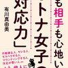 もう他人に振り回されない!有川真由美 さん著書の「オトナ女子の「対応力」」