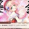 あいりすミスティリア! プレイ日記その13(バレンタインガチャ)