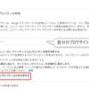 【必見】Google Analytics(アナリティクス)の設定方法 トラッキングコードがでない