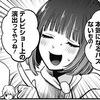 「【推しの子】」39話(赤坂アカ、横槍メンゴ)仲直り成功!?