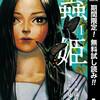 漫画【蟲姫】ネタバレ無料 聴久子が何者なのか興味湧きました。
