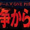 リアル脱出ゲーム×ONE PIECE 第二弾 「頂上戦争からの脱出」 2015.6.27