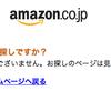 「Amazonプライムデー(2017)」に繋がらない場合の対処法は?
