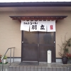 東讃の有名じゃないケド美味しいうどん店を発掘してみよ~  3軒目 さぬき市津田町「羽立」
