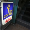 COFFEE & SNACK  ホイロ(焙炉)/熊本県熊本市