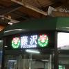 久々に江ノ電乗車♬