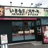 【いきなり!ステーキ お得キャンペーン】三十路手前がワイルドステーキ&ワイルドハンバーグを食べてきた