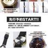 新作腕時計 先行予約START!!!