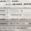 【療育】児童発達支援 決定通知書届く