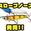 【へドン】メーカー第1号ルアーをリニューアル「スロープノーズ」発売!