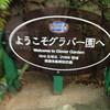 長崎ダラダラ旅行〜グラバー園〜の巻