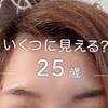 ☆SNOWのアプリの年齢診断をやってみた☆