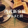 【西武沿線まとめ】20軒紹介!新宿線「喫茶まとめ」昭和から続くお店も少なくなかったぞ